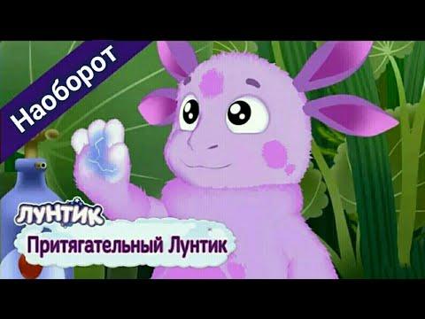 Видео наоборот - Притягательный Лунтик - 495 серия