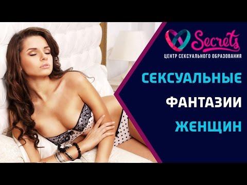 Тайные сексуальные желания женщин, частное видео порно новый год