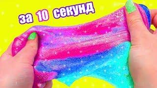 ТРИ ЛИЗУНА ИЗ ДВУХ ИНГРЕДИЕНТОВ / ЛИЗУН ЗА 10 СЕКУНД / ЛИЗУН БЕЗ ТЕТРАБОРАТА