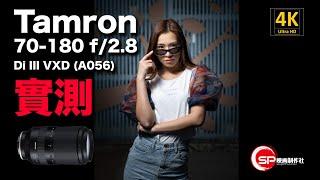 【攝影跌貨王】 Tamron 70-180 f/2.8 Di III VXD 實測 | #廣東話 #攝影 #tamron #騰龍
