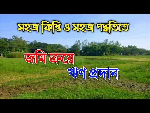 জমি ক্রয় লোন ⚡ Land Loan In Bangladesh 💰 How To Apply Online Loan IDLC Bangladesh