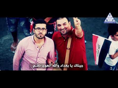 المجموعة - منصورة يا بغداد ... بغداد بوست - baghdad post