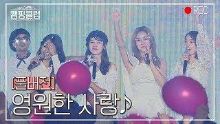 [풀버전] 영원한 사랑♬ (2019 ver.) - 핑클 <캠핑클럽 CampingClub>