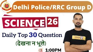 CLASS -26 || #Delhi Police/RRC Group D || SCIENCE || BY Ajay sir || Daily Top 30 Question