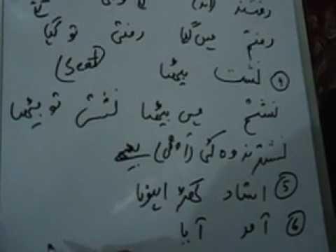 Farsi Urdu Bol Chal Book