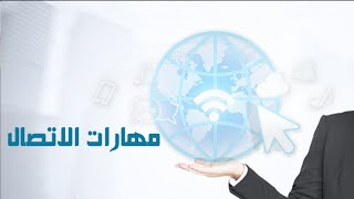 استراتيجيات الإتصال الفعال د  إبراهيم الفقي Dr-Ibrahim Elfeky
