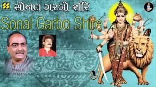 Sonal Garbo Shire: Mataji No Garbo | Singer: Kishor Manraja | Music: Appu