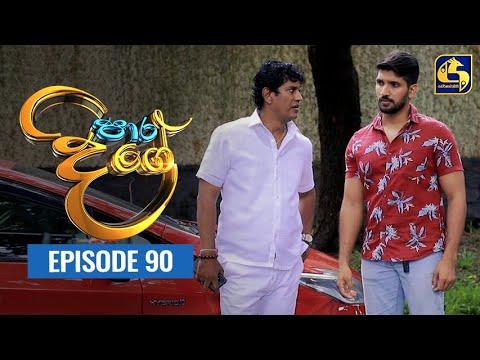 Download Paara Dige Episode 90 || පාර දිගේ  ||  23rd September 2021