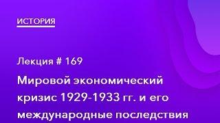 169. Мировой экономический кризис 1929 -- 1933 гг.  и его международные последствия
