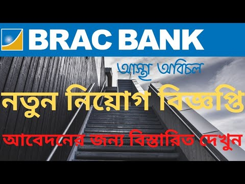 brac-bank-job-circular-2020- -চাকরি-দিচ্ছে-ব্র্যাক-ব্যাংক- -bd-jobs- -captain-ashfak