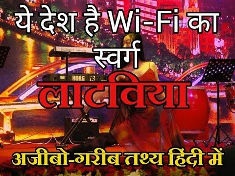 लाटविया में है wi-fi का स्वर्ग //Shocking Facts About LATVIA in hindi