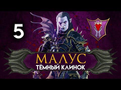 Малус Тёмный Клинок прохождение Total War Warhammer 2 за тёмных эльфов - #5