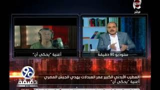 90 دقيقة | رسالة قوية من الإعلامي محمد الباز لنجوم الغناء المصري لدعم القوات المسلحة