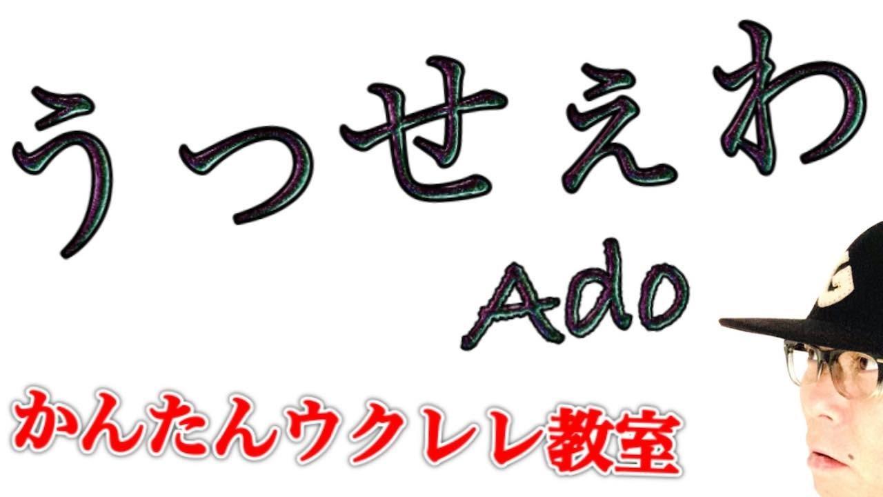 うっせぇわ / Ado【ウクレレ 超かんたん版 コード&レッスン付】 #GAZZLELE