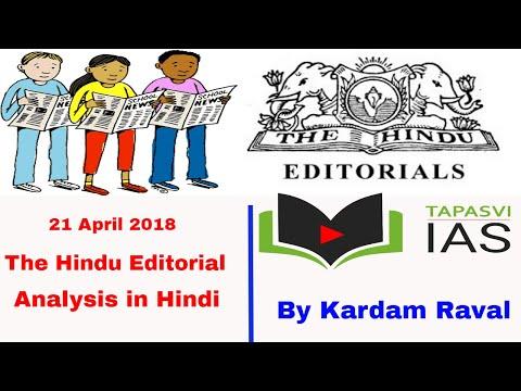 21 April 2018 The Hindu Aditorial Analysis in Hindi | By Kardam Rawal