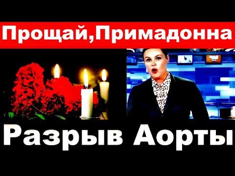 Разрыв Аорты / Прощай Примадонна / Российская Певица