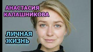 Анастасия Калашникова - биография, личная жизнь, муж, дети. Актриса сериала Триада