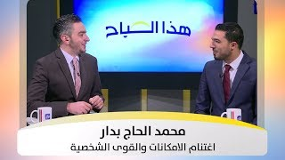 محمد الحاج بدار - اغتنام الامكانات والقوى الشخصية