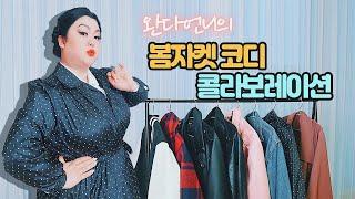 크롭 가죽자켓 부터 완다 스타일 봄 아우터 대 공개