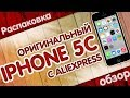 Apple iPhone 5C | ОРИГИНАЛ ЗА 5000 РУБЛЕЙ С ALIEXPRESS
