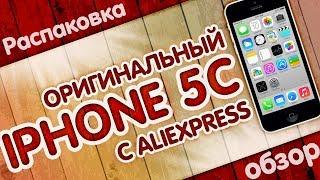 Apple iPhone 5C   ОРИГИНАЛ ЗА 5000 РУБЛЕЙ С ALIEXPRESS