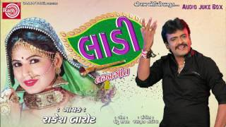 LADI ||RAKESH BAROT ||DJ LAGANGEET ||NEW LATEST GUJARATI DJ SONG 2017