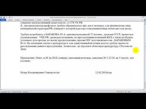 иск к прокурору Баранову.12.02.2019г