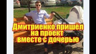 Дмитренко пришел на проект вместе с дочерью. Дом2 новости и слухи