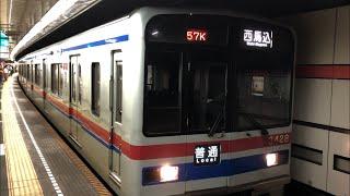 京成3400形3421編成が発車するシーン