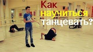 Как научиться танцевать? / How to Dance?(Спасибо за просмотр!!! Наша почта для сотрудничества: HalberForBusiness@gmail.com ПОДПИСЫВАЙТЕСЬ!!!Наш YouTube канал: http://www.y..., 2013-12-07T13:11:11.000Z)