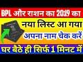 BPL और राशन कार्ड 2019 का चेक करे घर बैठे फोन से ही || Ration Card Kese Check Karein 2019