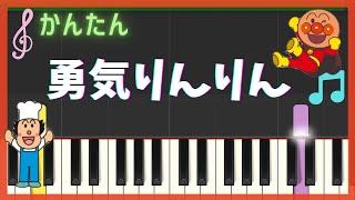 今回は「勇気りんりん」です。 出来るだけ簡単に、楽しく弾けるようにしてみました。 ハ長調にしてありますので、とても弾きやすいです。 楽譜を読まないでも弾ける動画で、ぜひ ...