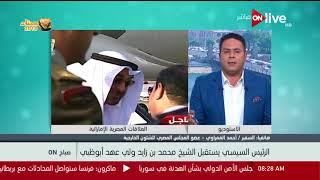 صباح ON - أهمية زيارة ولي عهد أبوظبي لمصر .. السفير أحمد الغمراوي
