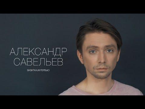 Александр Савельев. Актерская визитка. Интервью