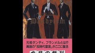 【紹介】ダンディズム 栄光と悲惨 中公文庫 (生田 耕作)
