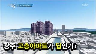 [다큐] 광주 고층아파트가 답인가? - 고층 아파트의 그림자 (17.01.10)