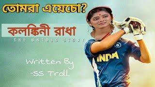 Rani Rashmoni Ditipriya Live Song | Kolonkini Radha | Ditipriya Troll | SS Troll