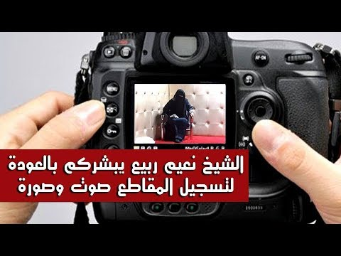 الشيخ نعيم ربيع يعود لتصوير الحالات بشكل قوي جدا