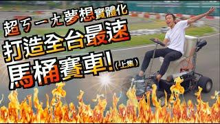 【全台最速馬桶傳說-上】  Toilet racing ft.大方賽車場