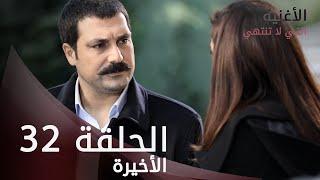 الأغنية التي لا تنتهي | الحلقة 32 و الأخيرة | atv عربي | Bitmeyen şarkı