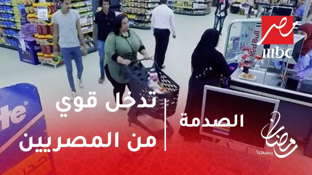 تدخل قوي من المصريين لمنع السخرية من سيدة بوزن زائد