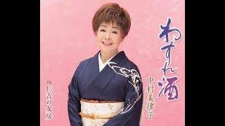 《新曲》わすれ酒 / 中村美律子 / 藤三郎