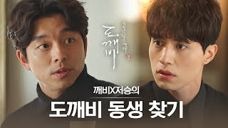(ENG/SPA/IND) [#Goblin] Goblin Finally Finds His Younger Sister!   #Official_Cut   #Diggle