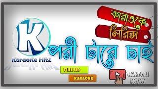 পরী টারে চাই কারাওকে। Pori Tare Chai Full HD Karaoke। Karaoke Hitz।
