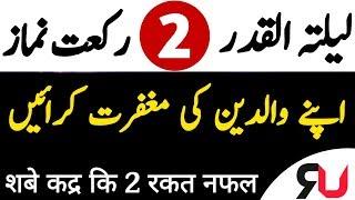शबे कद्र की नमाज़ का तरीक़ा | 27 Ramzan ki namaz | lailatul qadr ki namaz ka tarika