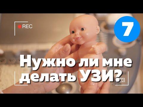 Нужно ли делать УЗИ во время беременности?