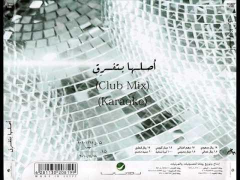 amr diab aslaha btefre' club remix عمرو دياب اصلها بتفرق
