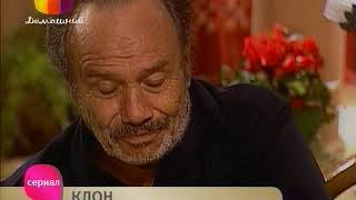 Клон (204 серия) (2001) сериал