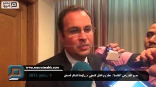 مصر العربية | مدير النقل فى