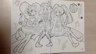 【 MAHO TSUKAI PRECURE! 】coloring books Part.3 For the first time CureFelice has appeared.!! I hope CureFelice get changed costumes by some Linkle ...
